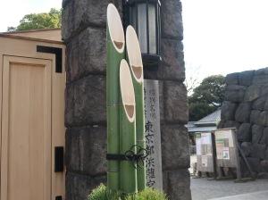 Gate of Hamarikyu garden (decoration of Happy new year)