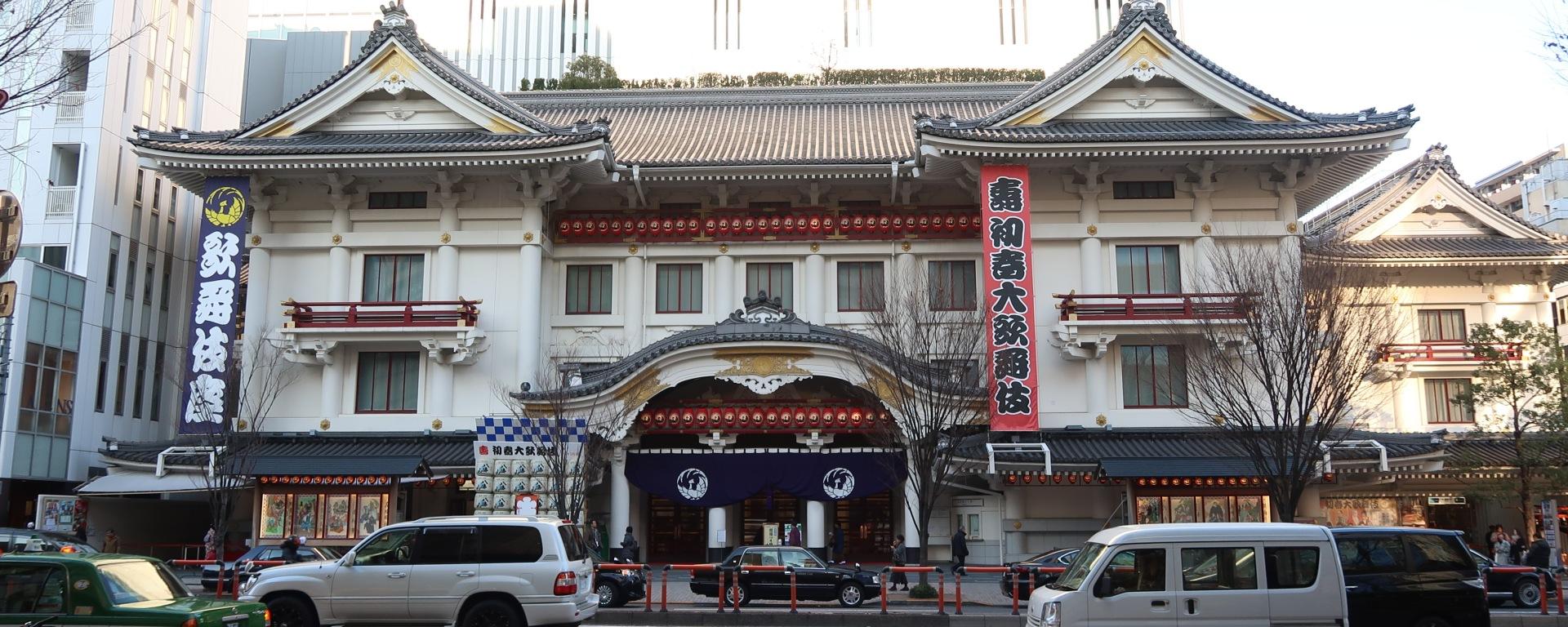 歌舞伎座 Kabuki Theater