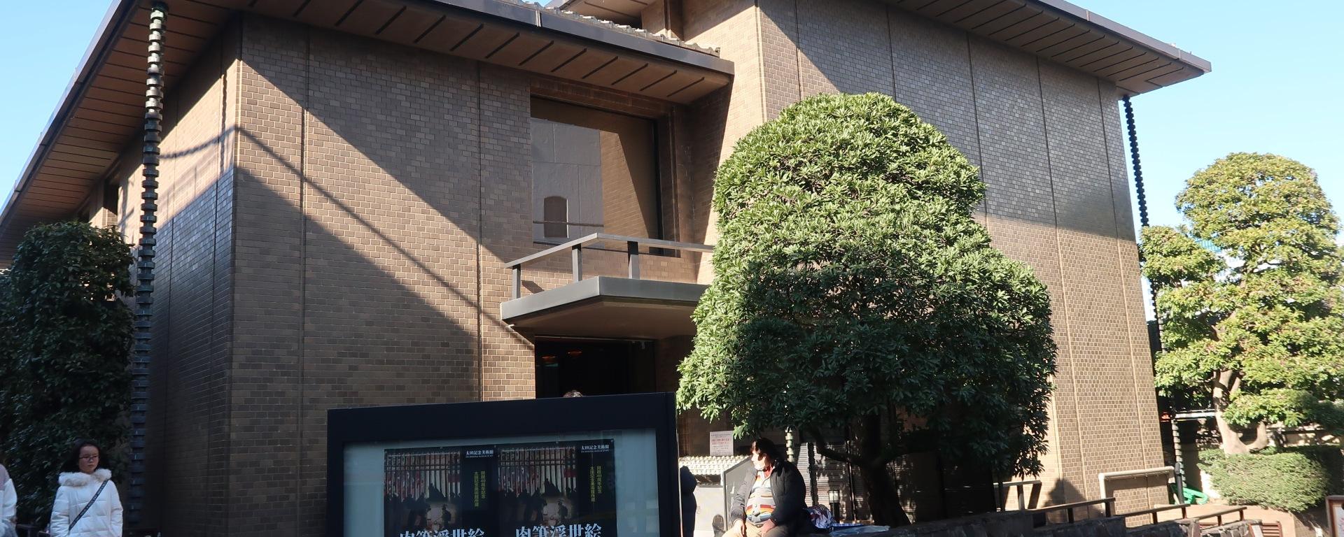 Ota Memorial Museum of Art, Ukiyoe collection museum