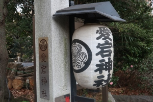 A Lantern named Atago shrine