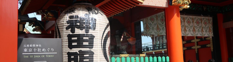 Paper lantern and Main gate of Kanda Myojin shrine
